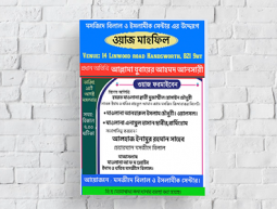 Masjid Bilal Bangla Conference Poster