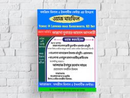Masjid Bilal Bangla Conference Poster