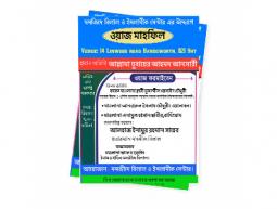Masjid Bilal Bangla Conference Flyer